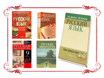 Russian school course of the language and literature for different grades